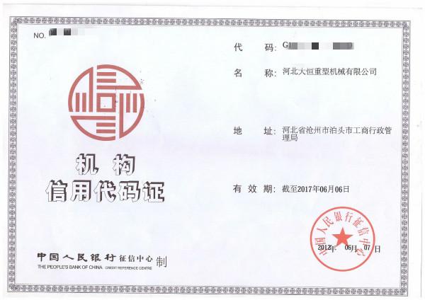 机构信用代码证_meitu_32.jpg