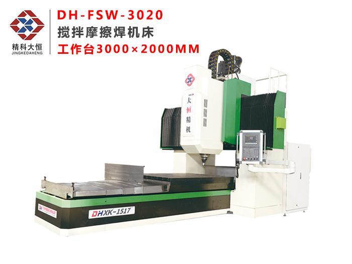 DH-FSW-3020搅拌摩擦焊机床.jpg